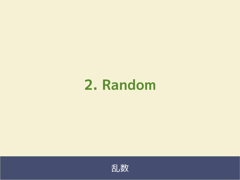 Fringe81 Co., Ltd. 2. Random  乱数