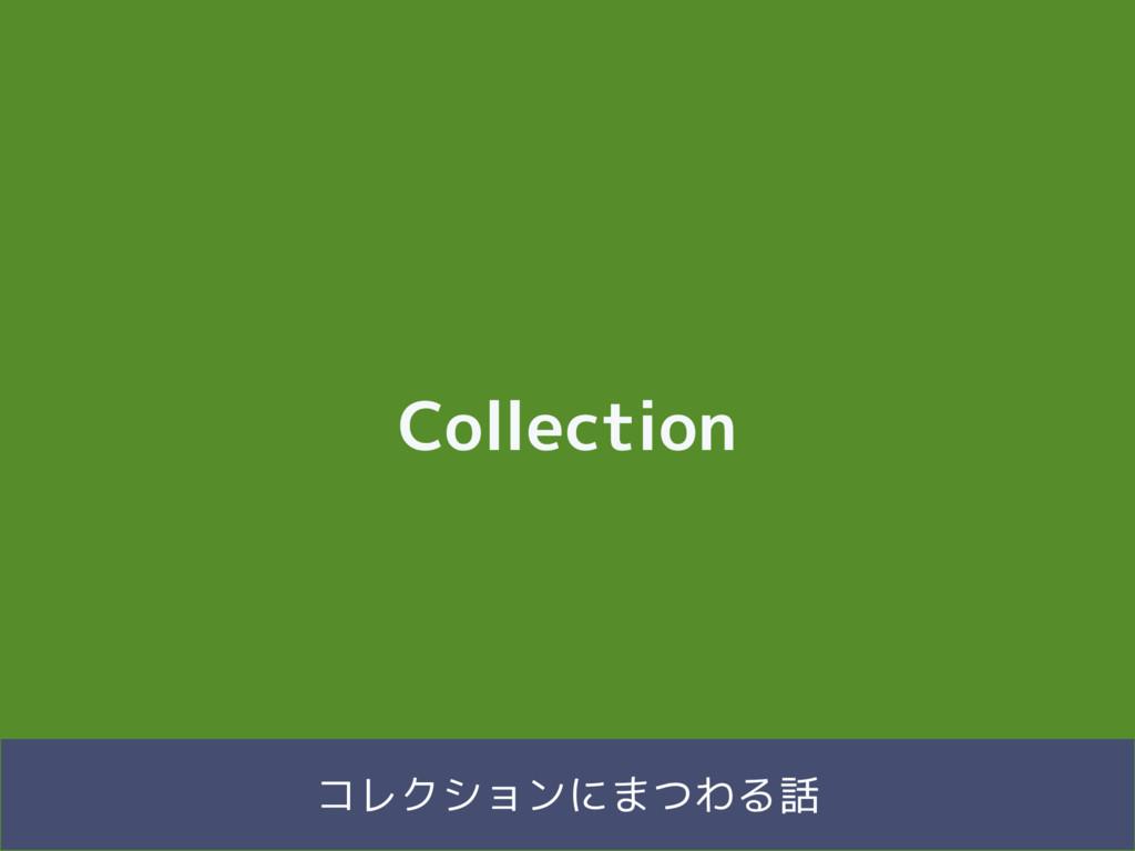 Collection コレクションにまつわる話