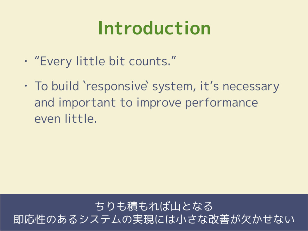 "Fringe81 Co., Ltd. Introduction • ""Every little..."