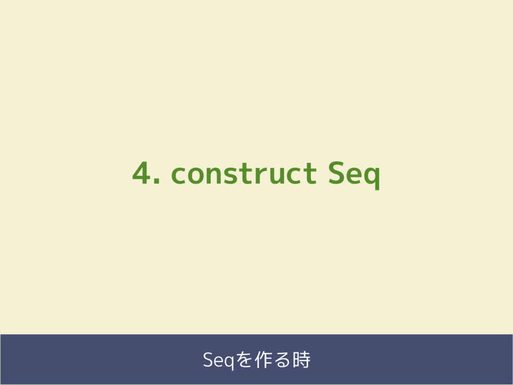 Fringe81 Co., Ltd. 4. construct Seq  Seqを作る時