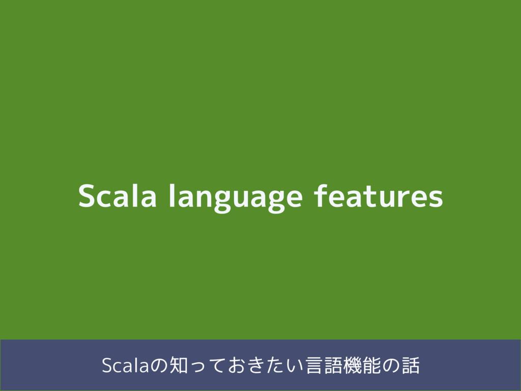 Scala language features Scalaの知っておきたい言語機能の話