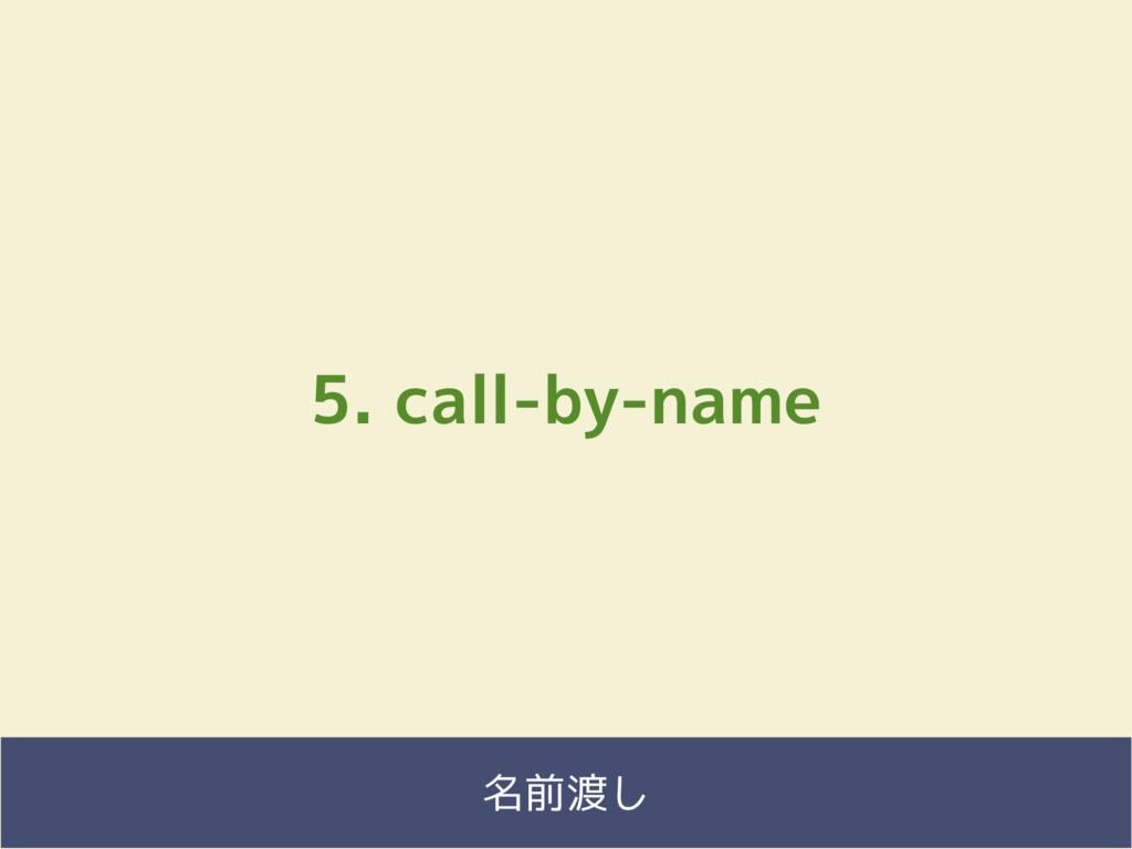 Fringe81 Co., Ltd. 5. call-by-name  名前渡し