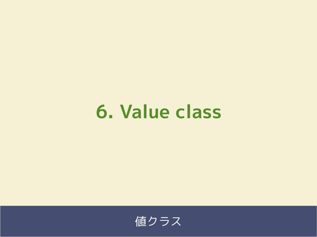 Fringe81 Co., Ltd. 6. Value class  値クラス
