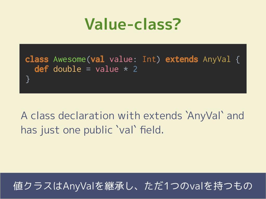 Fringe81 Co., Ltd. Value-class?  値クラスはAnyValを...