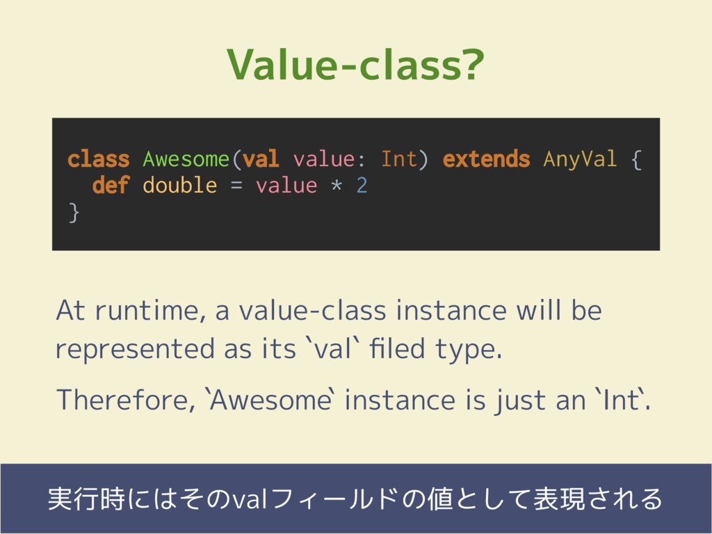 Fringe81 Co., Ltd. Value-class?  実行時にはそのvalフィ...