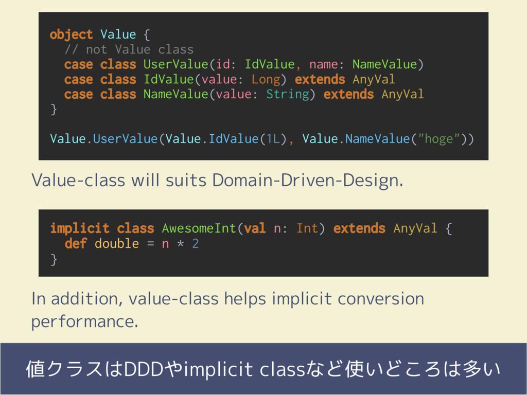 Fringe81 Co., Ltd.  値クラスはDDDやimplicit classなど...