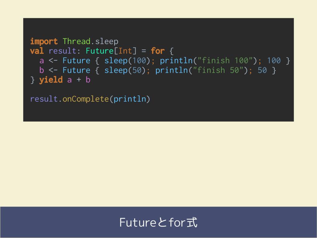 Fringe81 Co., Ltd.  Futureとfor式 import Thread...