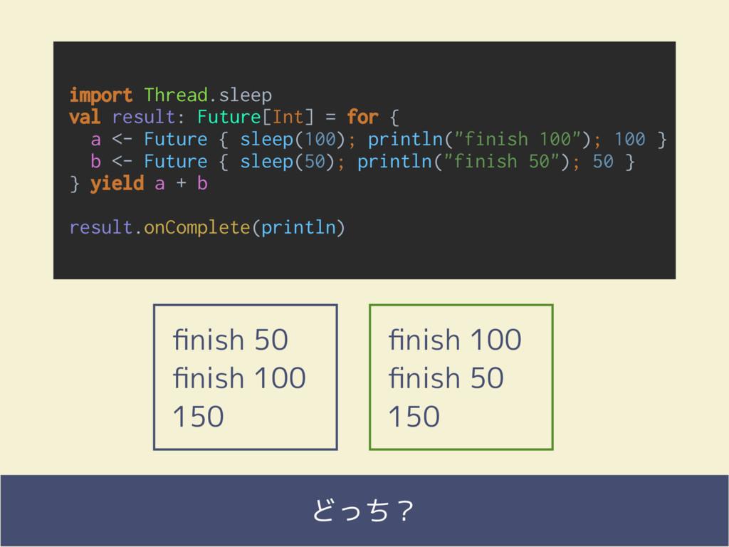 Fringe81 Co., Ltd.  どっち? finish 100 finish 50 1...