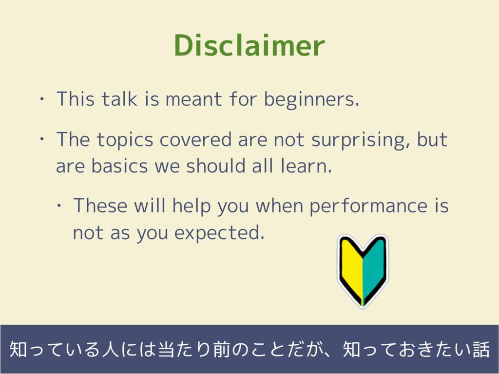 Fringe81 Co., Ltd. Disclaimer • This talk is me...