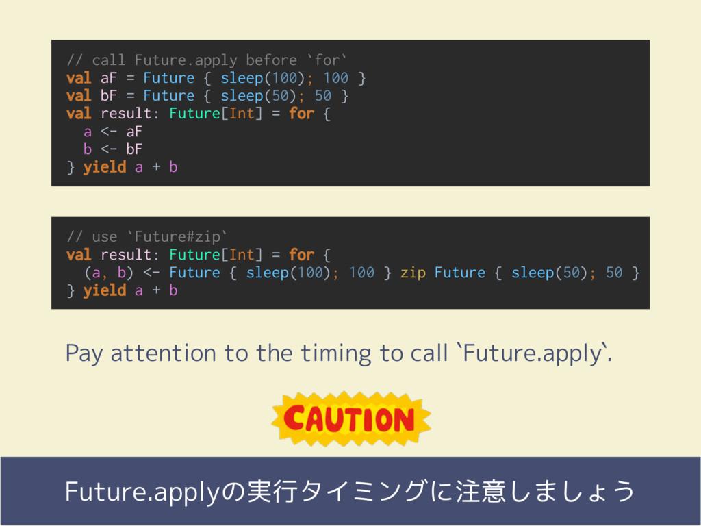 Fringe81 Co., Ltd.  Future.applyの実行タイミングに注意しま...