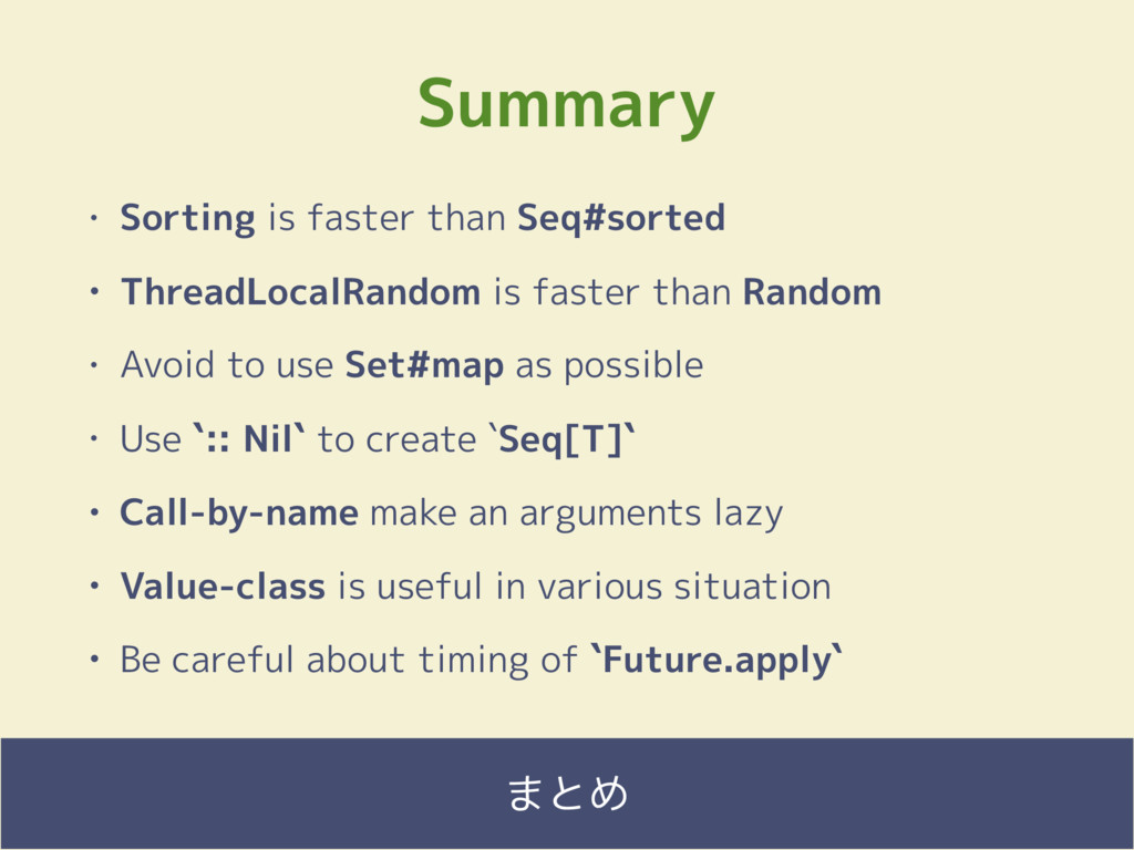 Fringe81 Co., Ltd. Summary • Sorting is faster ...