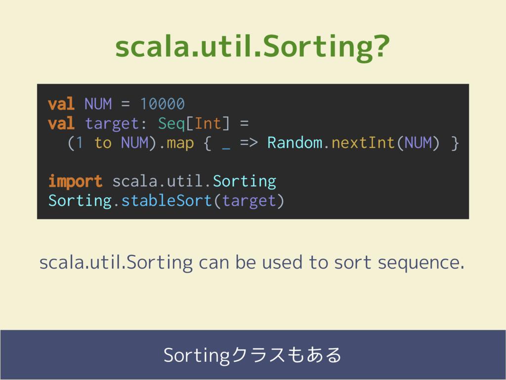 Fringe81 Co., Ltd. scala.util.Sorting? val NUM ...