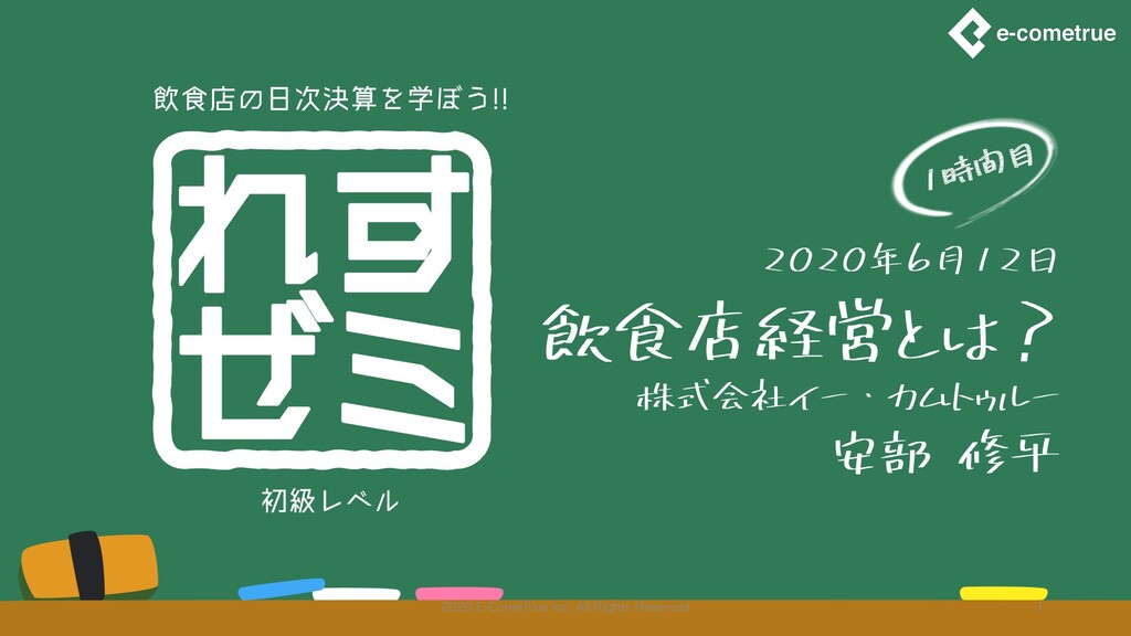 "&$PNF5SVF *OD""MM3JHIUT3FTFSWFE  飲食店経..."