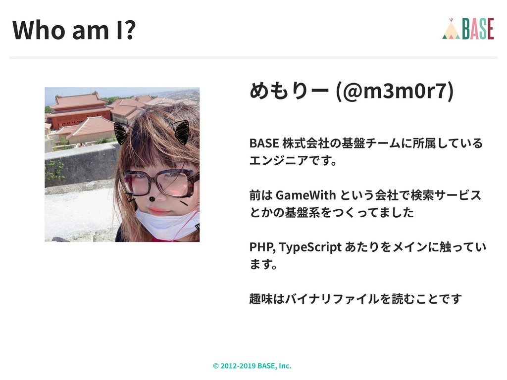 © - BASE, Inc. Who am I? (@m m r ) BASE GameWit...