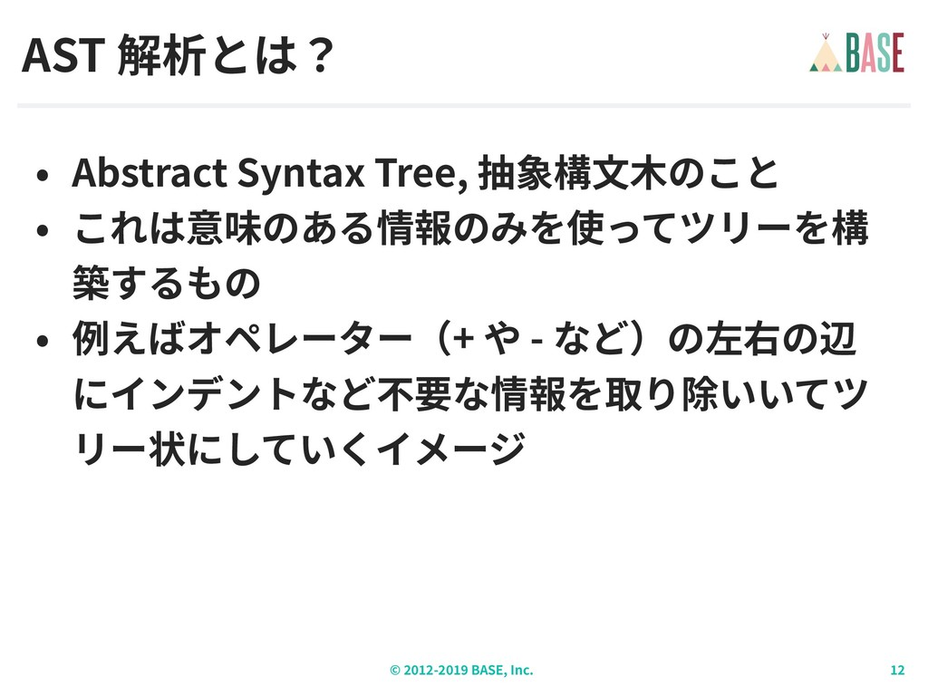 © - BASE, Inc. AST Abstract Syntax Tree, + -