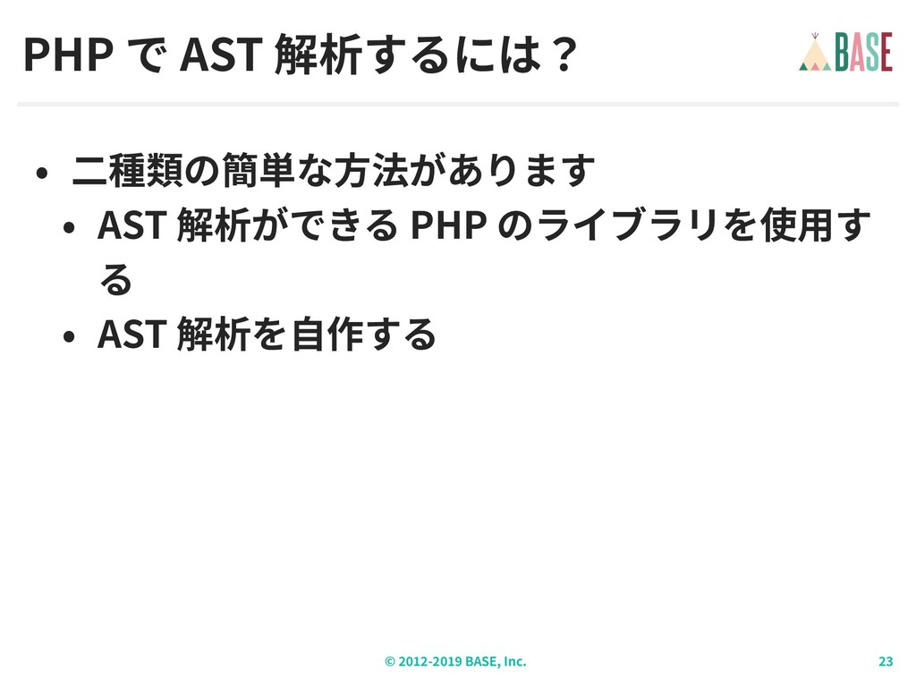 © - BASE, Inc. PHP AST AST PHP AST