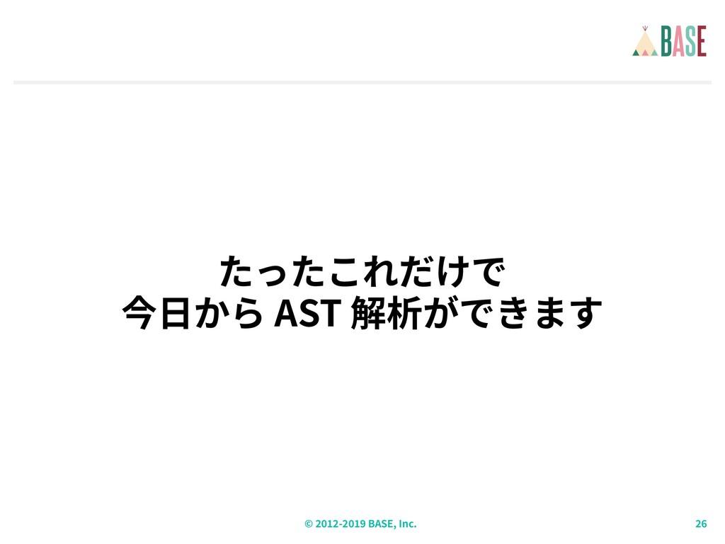 © - BASE, Inc.  AST