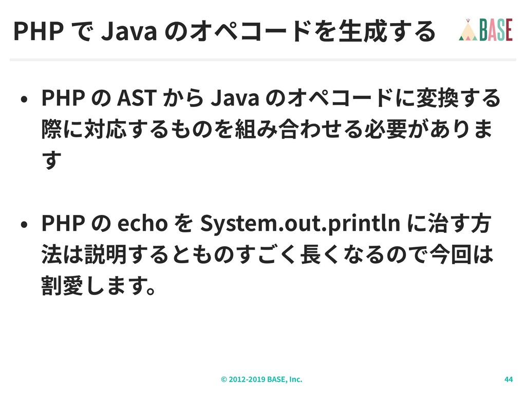 © - BASE, Inc. PHP Java PHP AST Java PHP echo S...