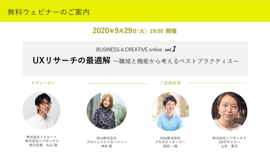 BUSINESS & CREATIVE online vol. 1 UXリサーチの最適解 〜職...