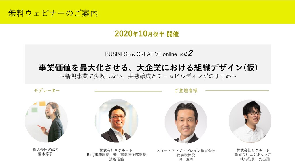 BUSINESS & CREATIVE online vol. 2 事業価値を最⼤化させる、⼤...