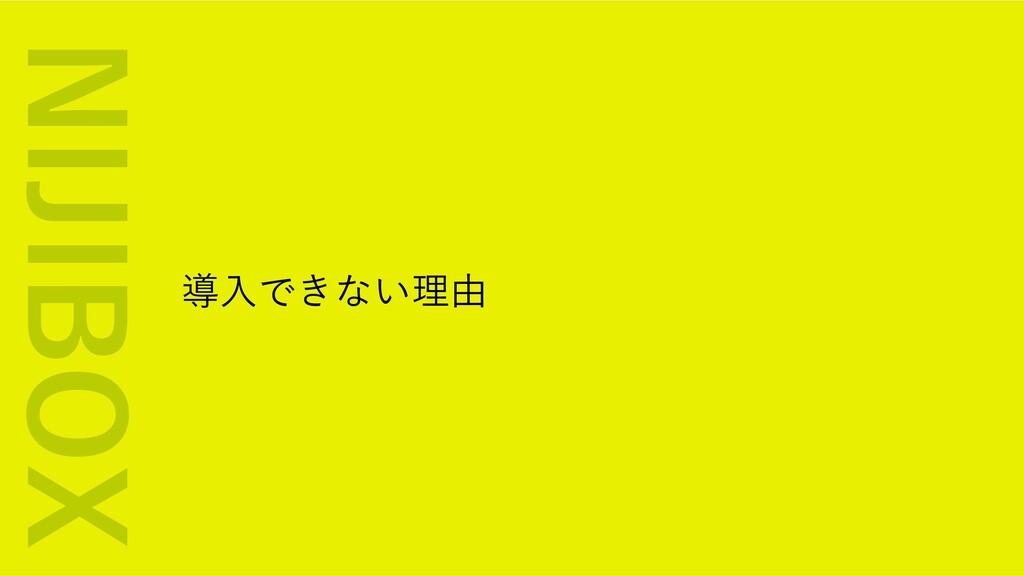 導⼊できない理由 NIJIBOX