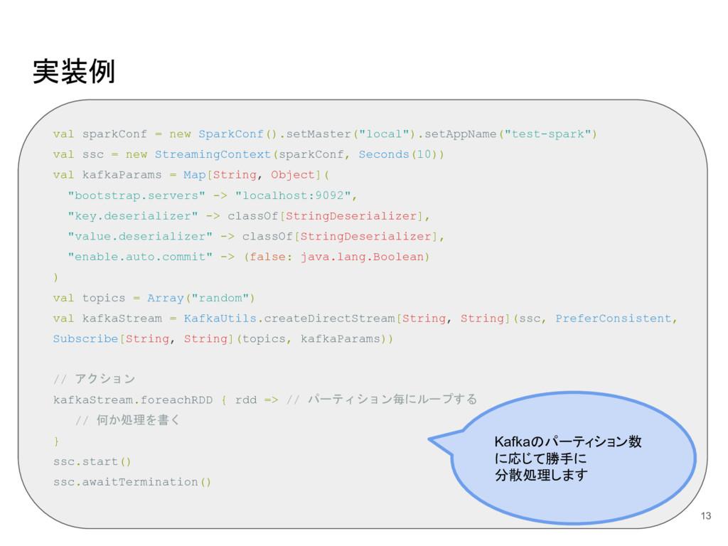 実装例 13 val sparkConf = new SparkConf().setMaste...