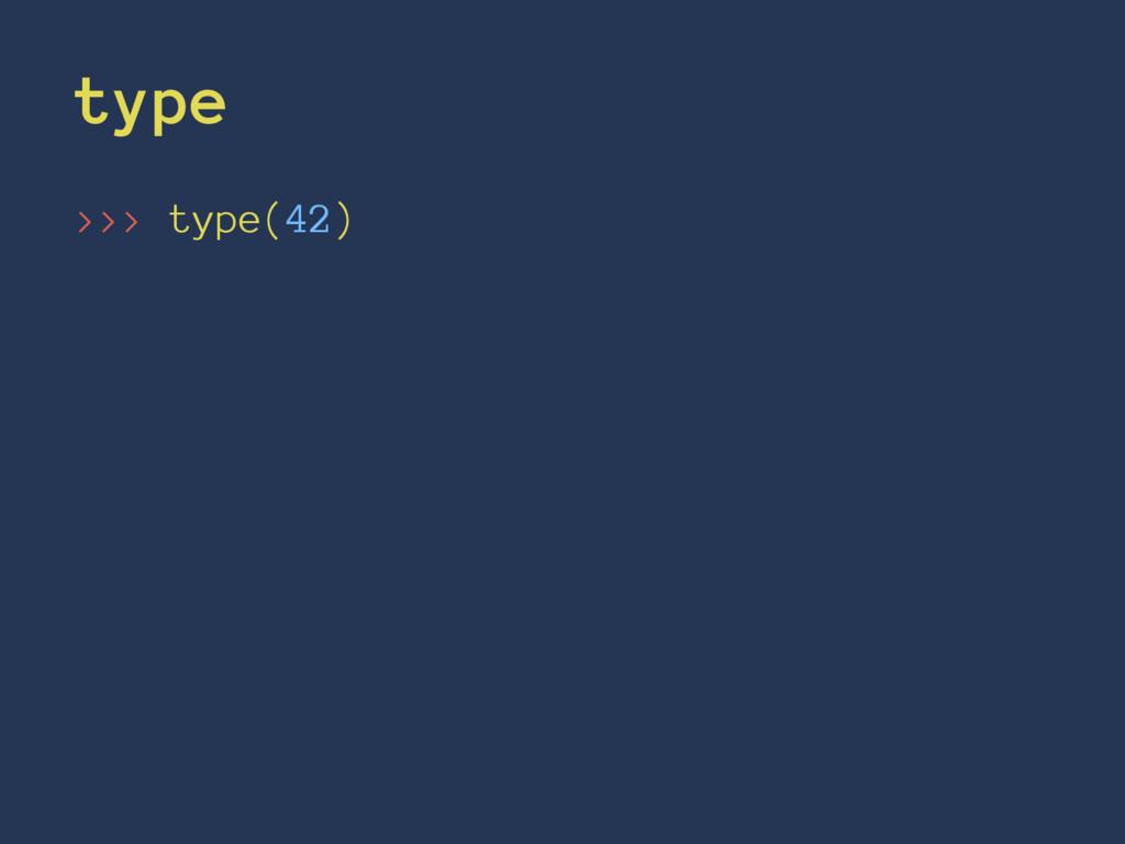 type >>> type(42)