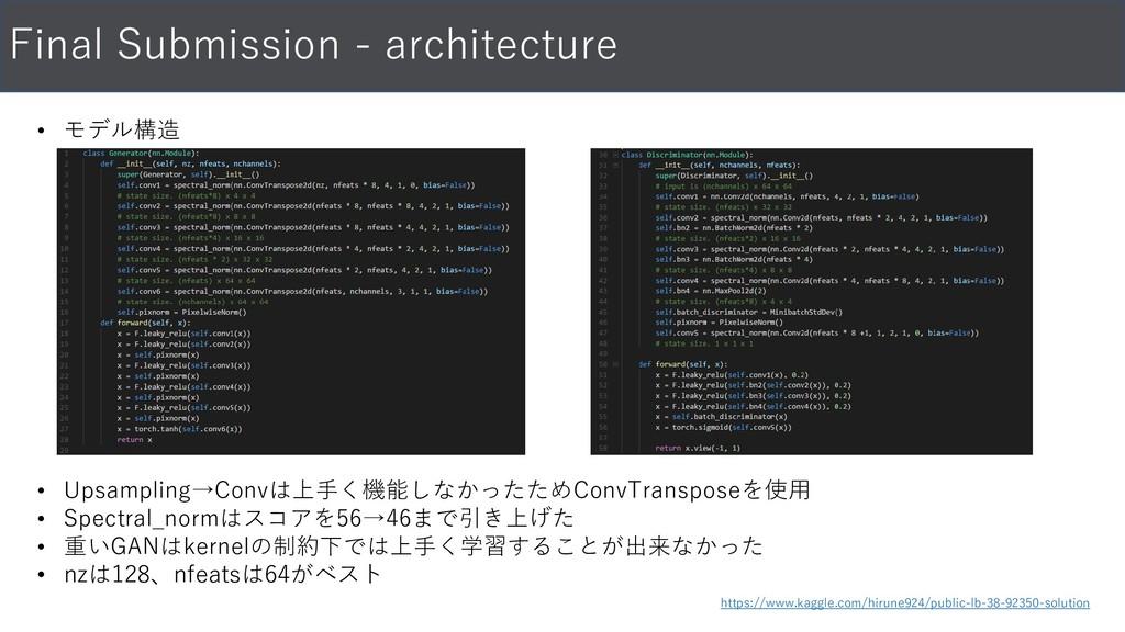 Final Submission - architecture • モデル構造 • Upsam...