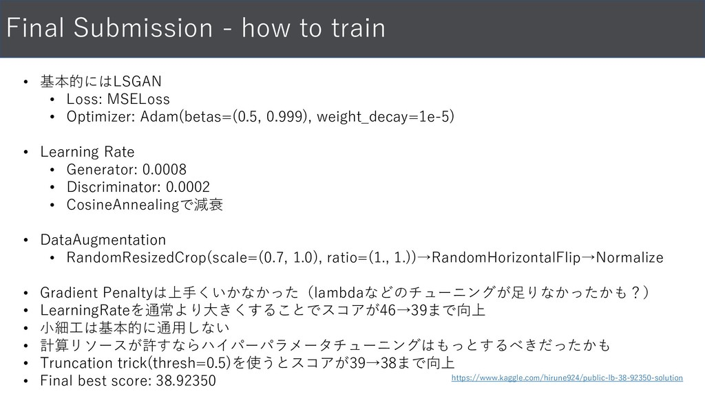 Final Submission - how to train • 基本的にはLSGAN • ...