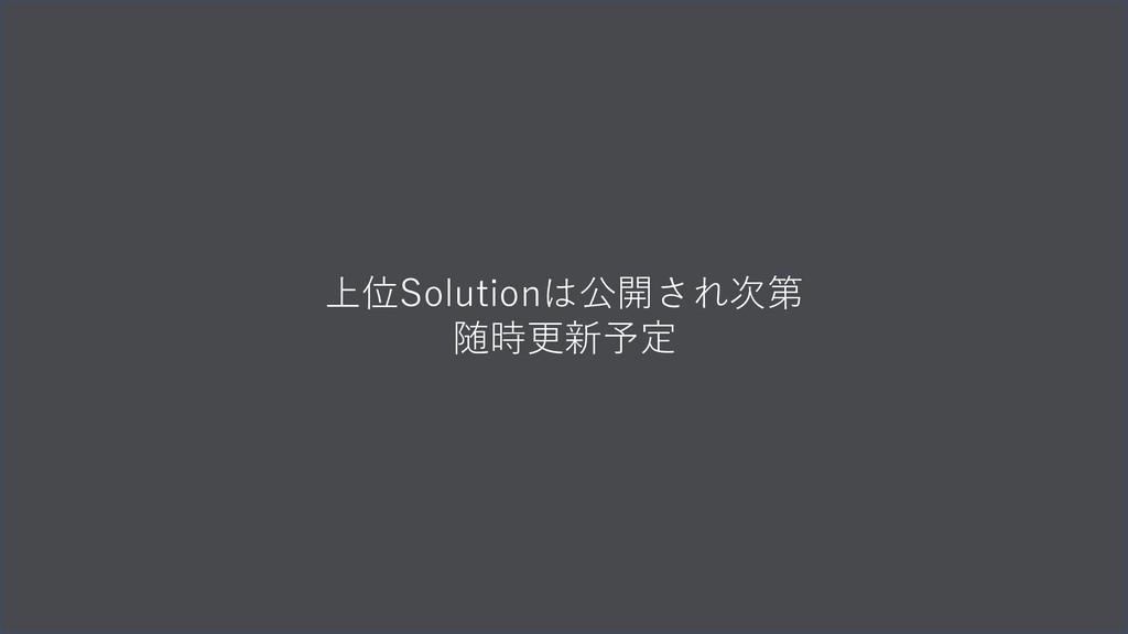 上位Solutionは公開され次第 随時更新予定