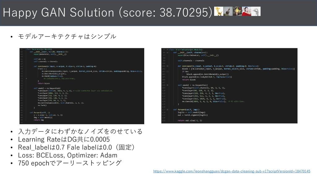 Happy GAN Solution (score: 38.70295) • モデルアーキテク...