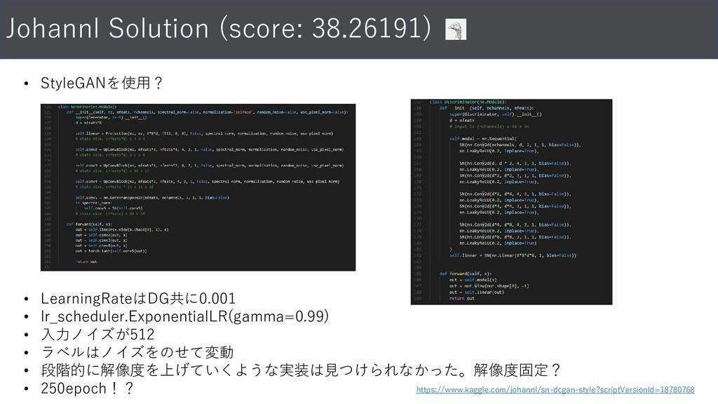 Johannl Solution (score: 38.26191) • StyleGANを使...