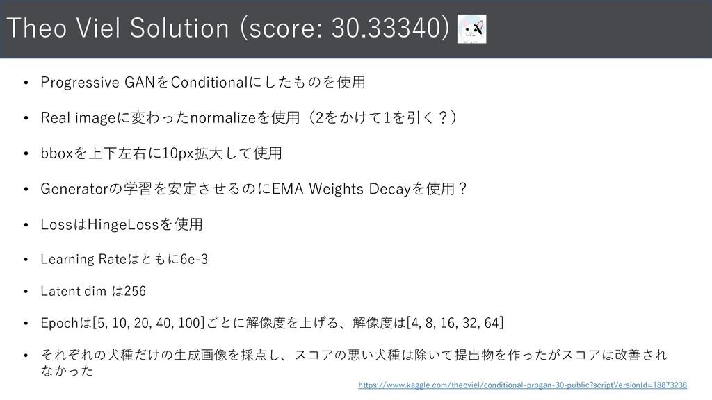 Theo Viel Solution (score: 30.33340) • Progress...