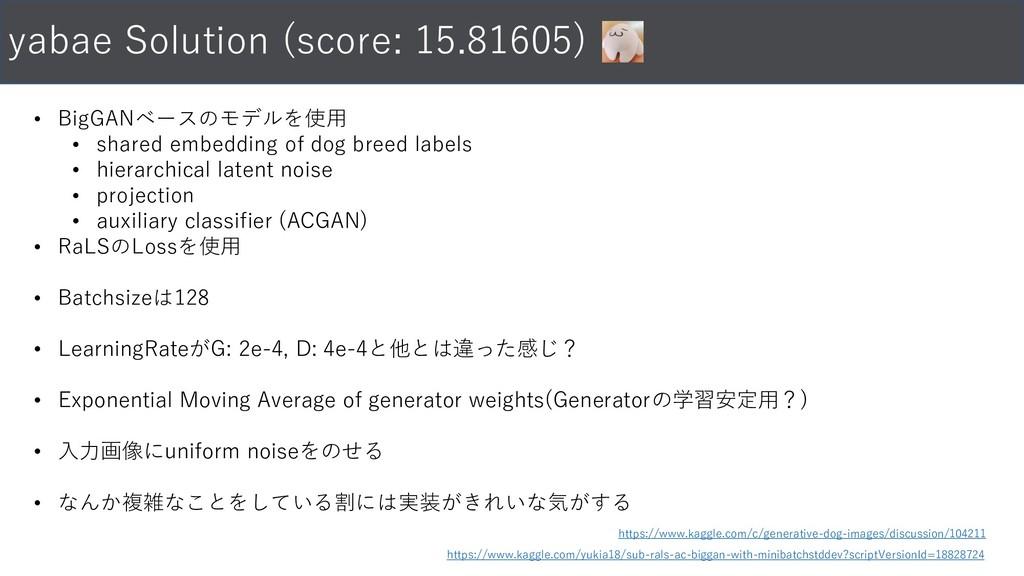 yabae Solution (score: 15.81605) • BigGANベースのモデ...