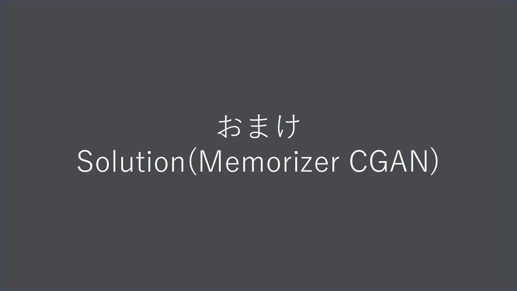 おまけ Solution(Memorizer CGAN)