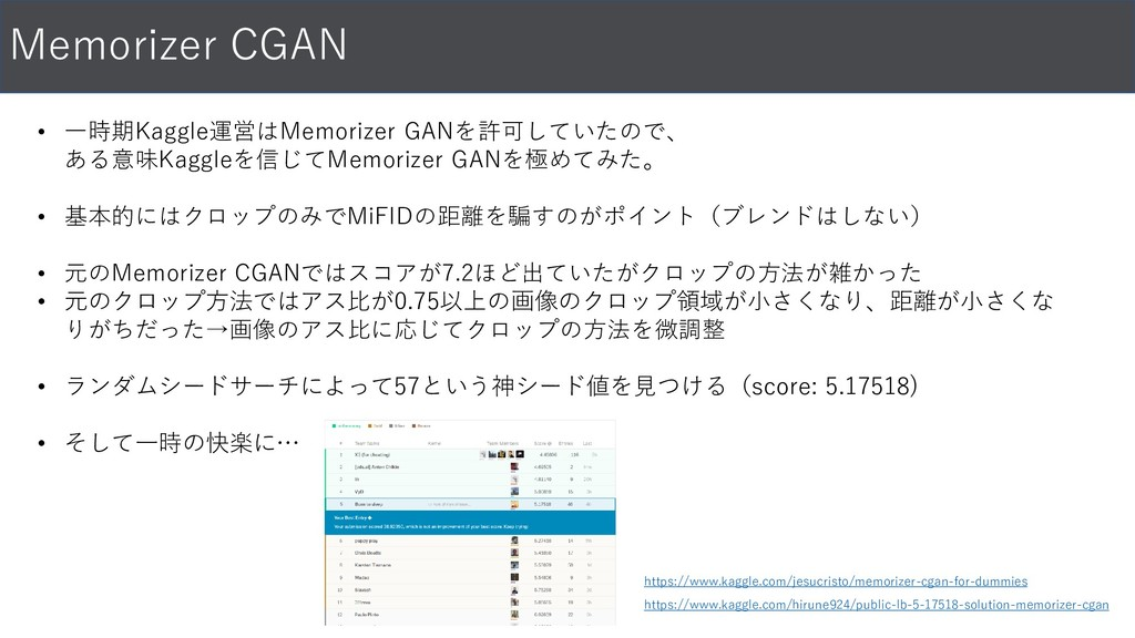 Memorizer CGAN • 一時期Kaggle運営はMemorizer GANを許可して...