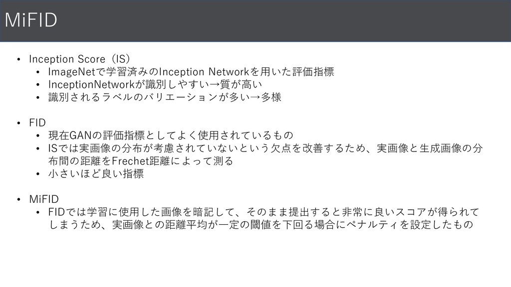 MiFID • Inception Score(IS) • ImageNetで学習済みのInc...