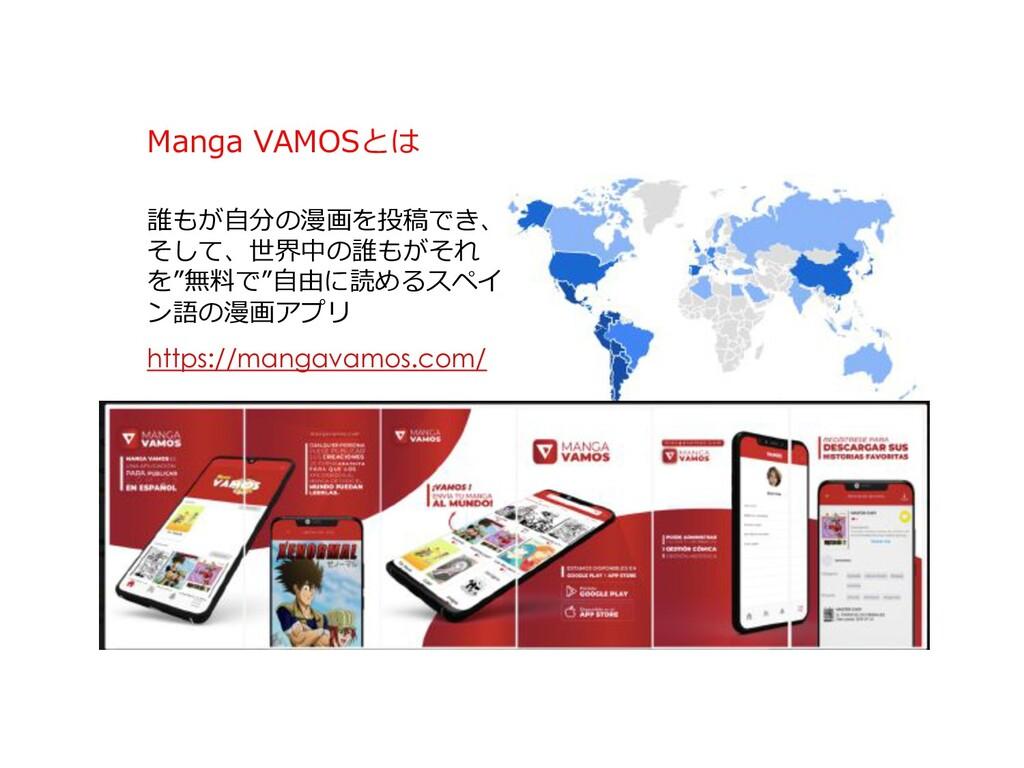 """Manga VAMOSとは 誰もが⾃分の漫画を投稿でき、 そして、世界中の誰もがそれ を""""無料..."""