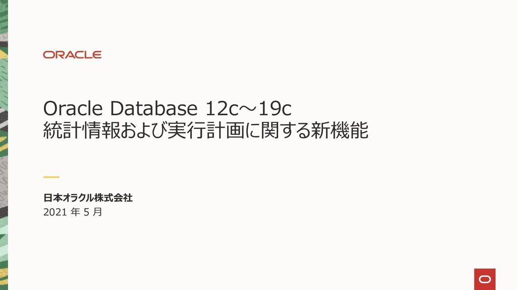 Oracle Database 12c~19c 統計情報および実行計画に関する新機能 日本オラ...