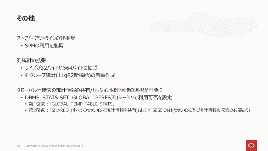 その他 Copyright © 2021, Oracle and/or its affilia...