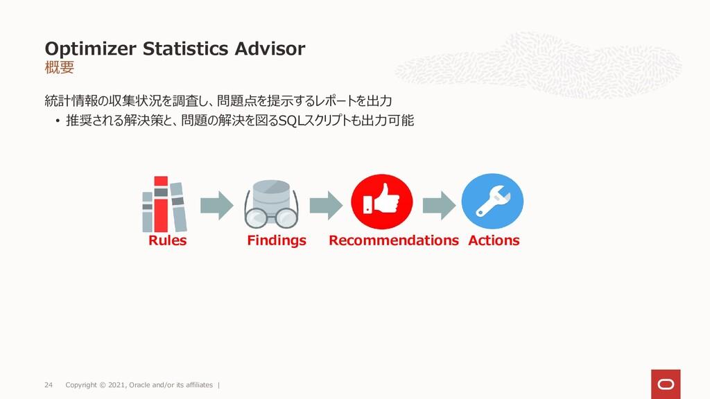 概要 統計情報の収集状況を調査し、問題点を提示するレポートを出力 • 推奨される解決策と、問題...