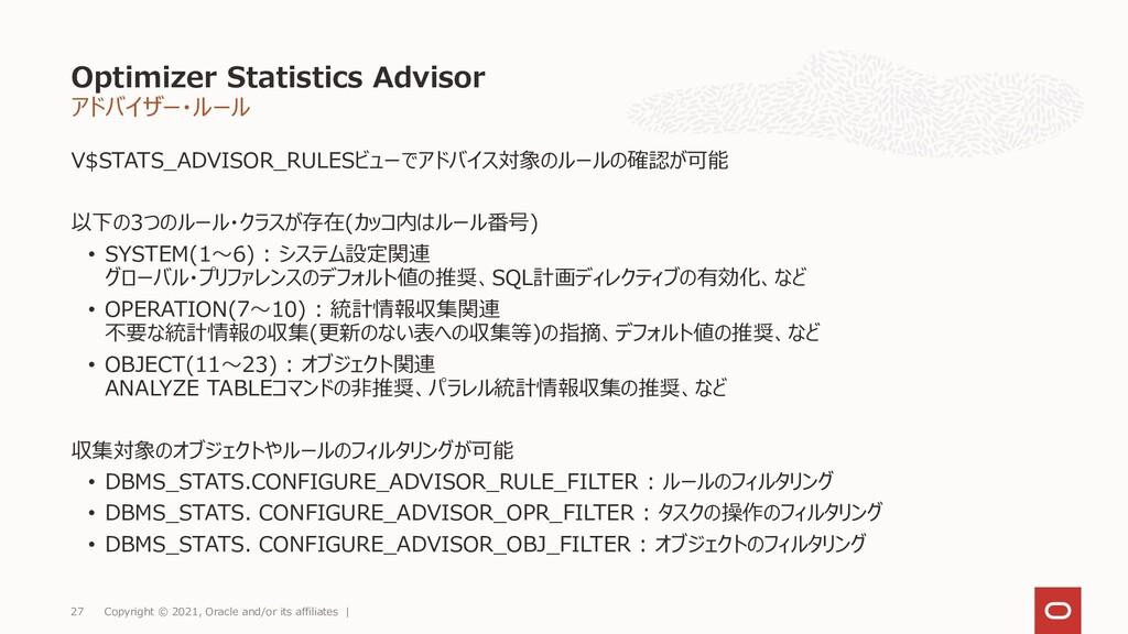 アドバイザー・ルール V$STATS_ADVISOR_RULESビューでアドバイス対象のルール...