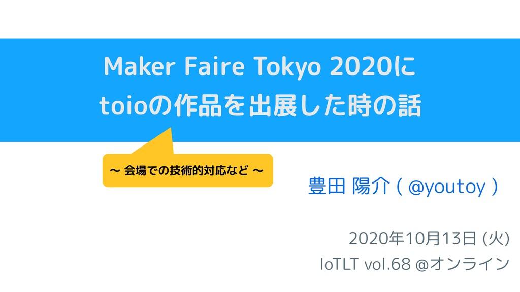 Maker Faire Tokyo 2020に toioの作品を出展した時の話 2020年10...