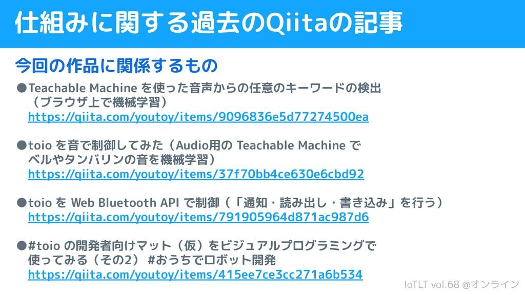 IoTLT vol.68 @オンライン 仕組みに関する過去のQiitaの記事 今回の作品に関係...