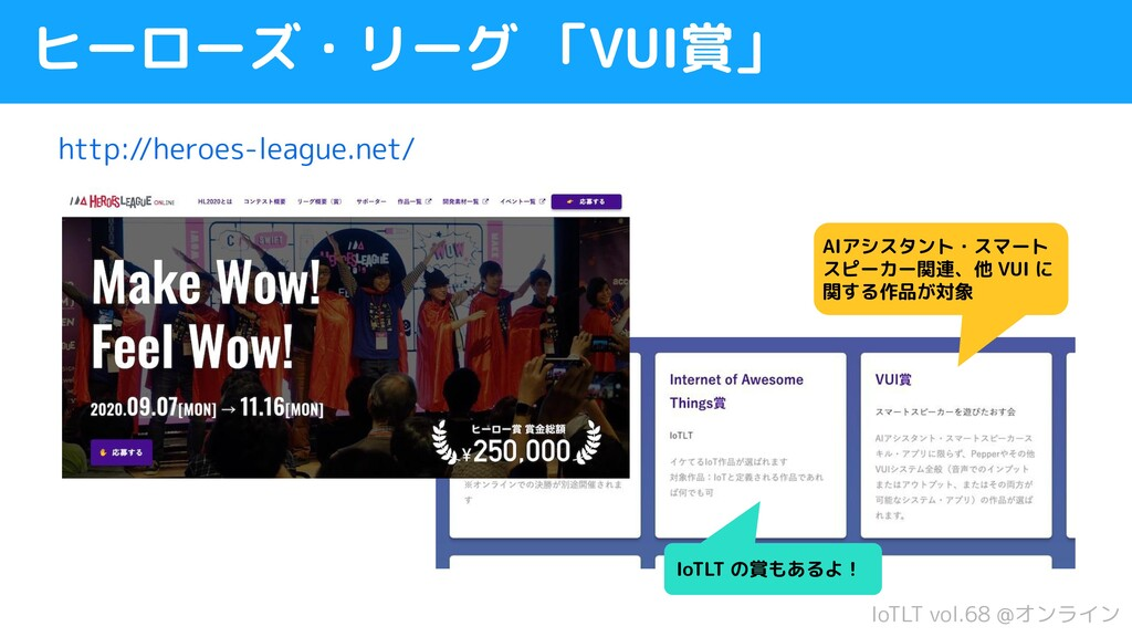 ヒーローズ・リーグ 「VUI賞」 IoTLT vol.68 @オンライン AIアシスタント・ス...