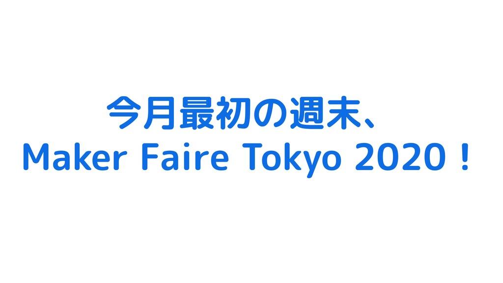 今月最初の週末、 Maker Faire Tokyo 2020!