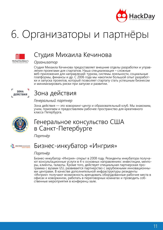 6. Организаторы и партнёры HackDay От идеи до п...