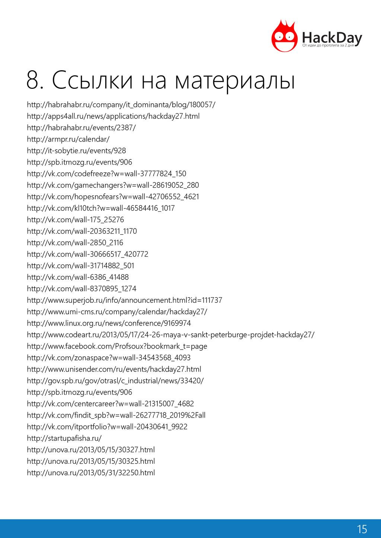 8. Ссылки на материалы HackDay От идеи до прото...