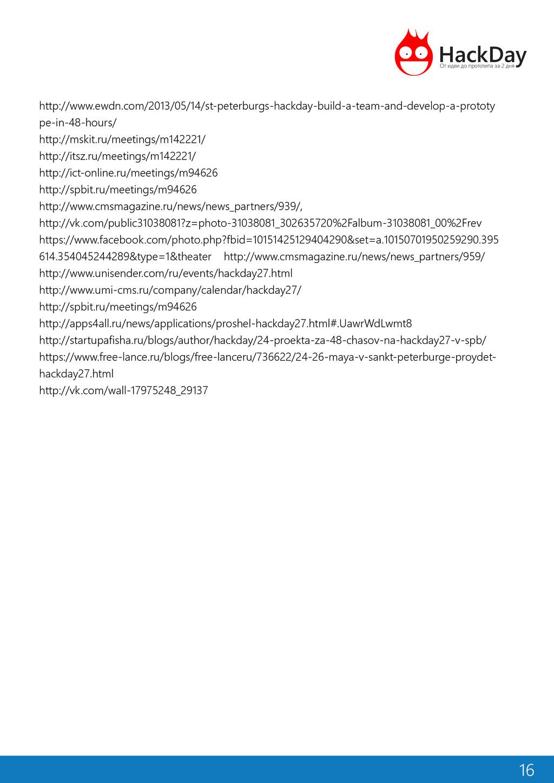 HackDay От идеи до прототипа за 2 дня 16 http:/...
