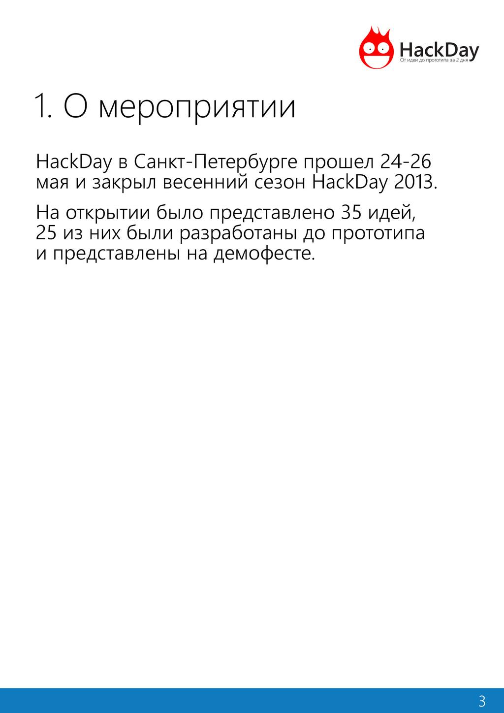 1. О мероприятии HackDay в Санкт-Петербурге про...